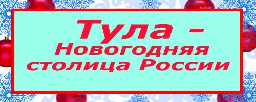 Тула - Новогодня столица России