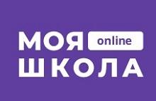 Моя школа online