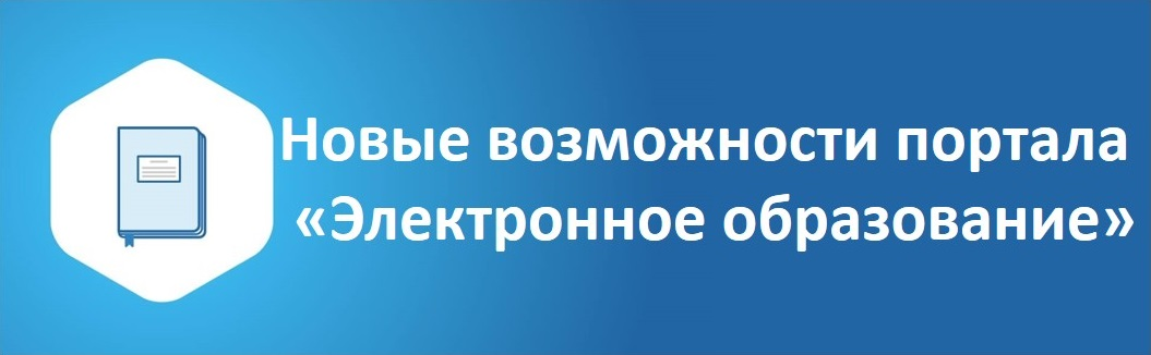 Новые возможности портала «Электронное образование»