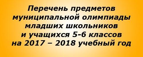 Муниципальная олимпиада младших школьников