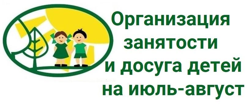 Организация занятости и досуга детей на июль-август