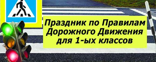 «Путешествие в страну Светофорию»