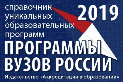 «Программы вузов России»