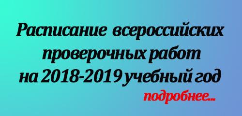 Расписание всероссийских проверочных работ
