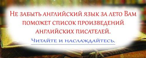 Литература для чтения по английскому языку