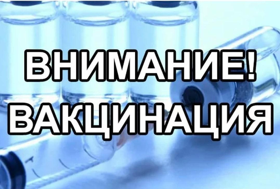"""""""Вакцинация"""""""