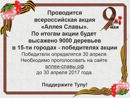 Всероссийская акция «Аллея Славы»