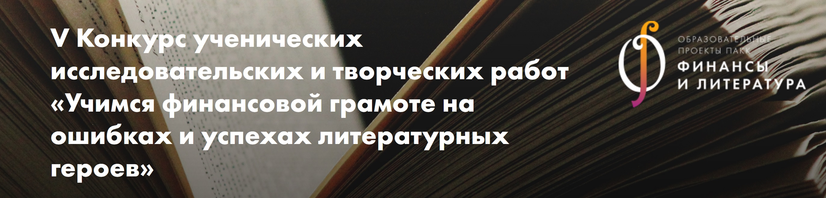 «Учимся финансовой грамоте на ошибках и успехах литературных героев»