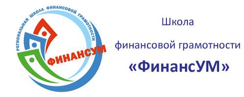 Школа финансовой грамотности «ФинансУМ»