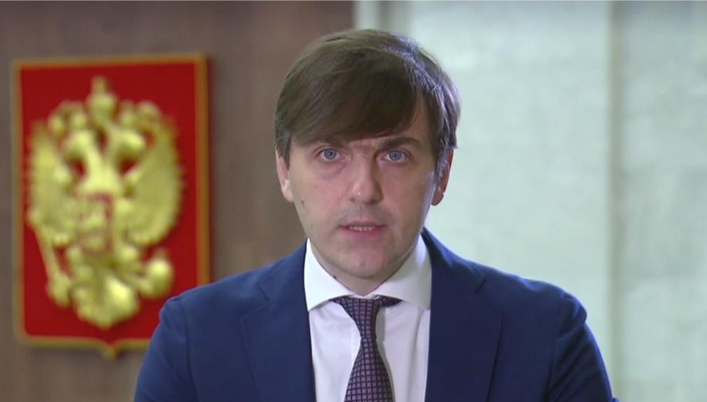 Обращение министра просвещения РФ