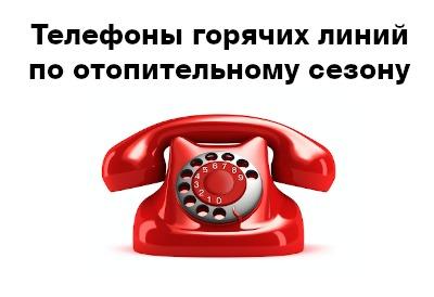 Телефоны горячих линий по отопительному сезону