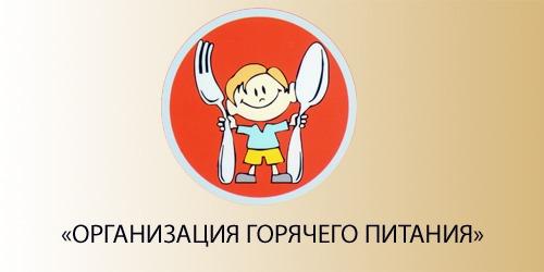 Организация горячего питания