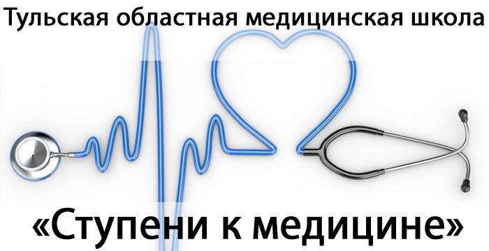 «Ступени к медицине»